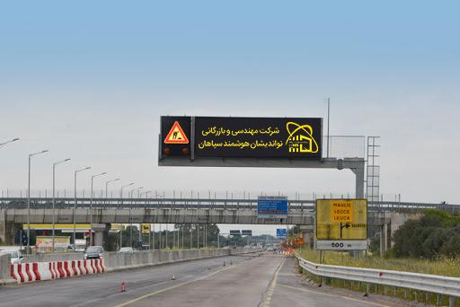 تابلو vms اصفهان