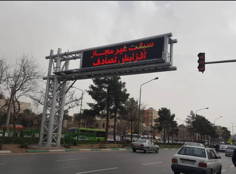 تابلو ترافیکی اصفهان